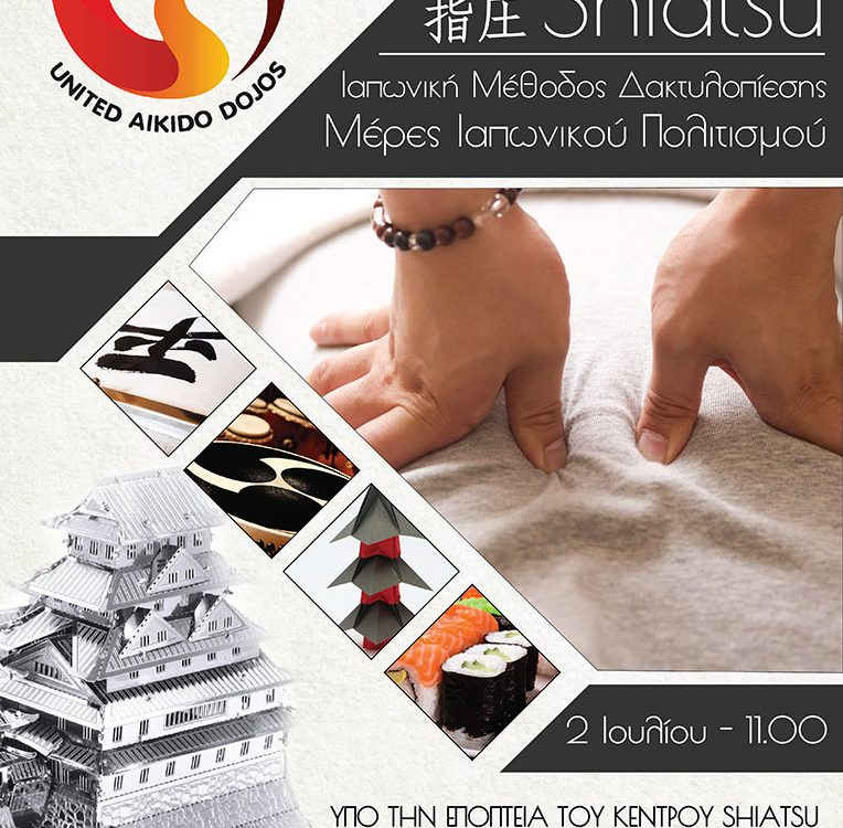 japanese-culture-days-shiatsu-2017